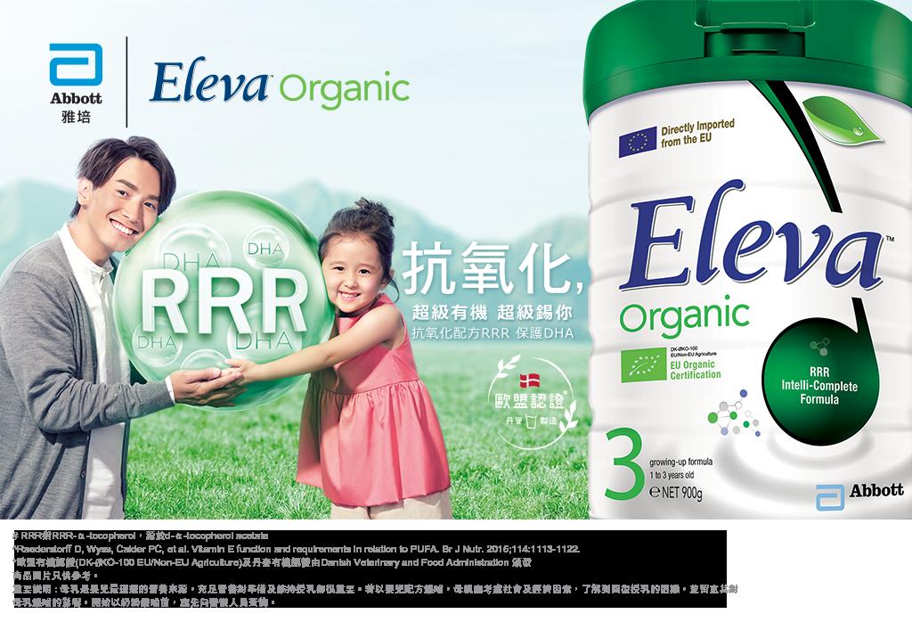 Eleva Organic