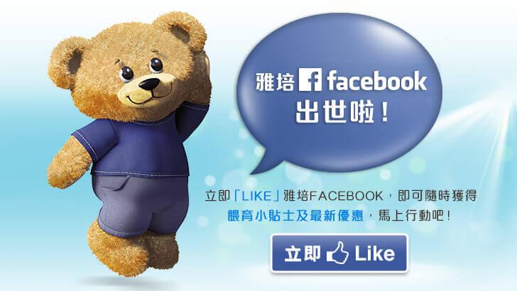 雅培Facebook